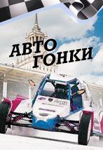 Автогонки 2020 на Центральном Московском ипподроме