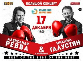 «Best of the best of the best»: Александр Ревва и Михаил Галустян