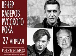 «Вечер каверов русского рока»