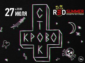 «Red Summer»: «Кровосток»