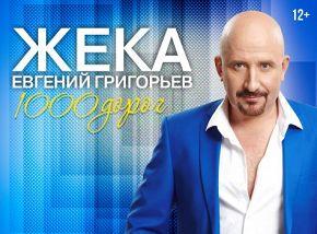 """ЖЕКА. Евгений Григорьев. """"1000 дорог""""."""