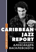 Caribbeаn Jazz Report