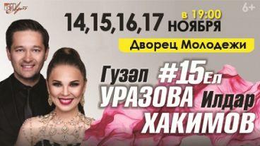 Гузель Уразова и Ильдар Хакимов #15лет
