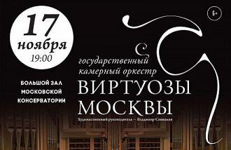 Камерный оркестр «Виртуозы Москвы». Дирижер Александр Соловьев
