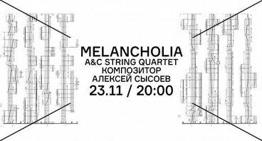«Меланхолия», Алексей Сысоев