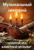 Музыкальный лекторий