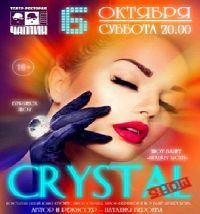 Бурлеск-Шоу «Crystal»