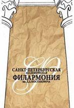 Академический СИМФОНИЧЕСКИЙ ОРКЕСТР ФИЛАРМОНИИ.   П.Максимов