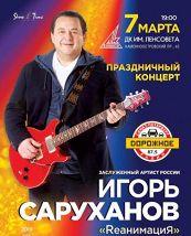 Концерт. Игорь Саруханов