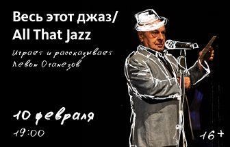 «All That Jazz»: Левон Оганезов