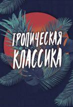 Василиса Бержанская (меццо-сопрано)