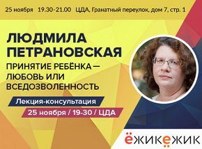 Людмила Петрановская и Екатерина Жуйкова. Подростки: что стоит за трудным поведением?