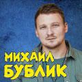 """Михаил Бублик """"Иду за тобой"""""""