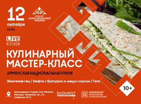 Кулинарные мастер-классы «Вкусная Армения». Готовим женгялов хац, кюфту с булгуром и гату