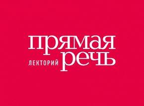 Людмила Петрановская. Они из будущего: как воспитывать современных детей
