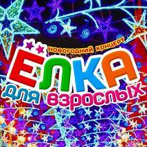 Новогодний концерт Елка для взрослых