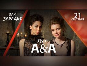 Дуэт А&А: Анна Кискачи и Анастасия Антонова