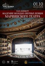 Солисты Академии Мариинского театра