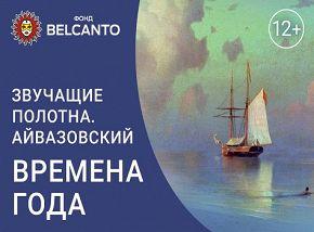 Камерный Belcanto-Orchestra