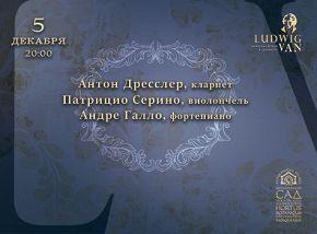 Фестиваль «Ludwig Van»: Антон Дресслер (кларнет), Патрицио Серино (виолончель), Андре Галло (фортепиано)