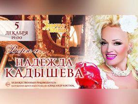 «Верю я..»: Надежда Кадышева