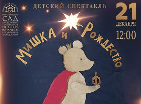 Мишка и Рождество. Детский праздничный спектакль