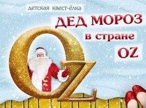 Дед Мороз в стране Оз