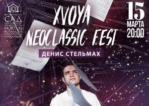XVOYA Neoclassic fest. Денис Стельмах. Концерт в о