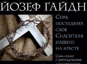 [концерт перенесен на 2021 год] «Голгофа. Семь последних слов Христа. Паломничество в Святую Землю»