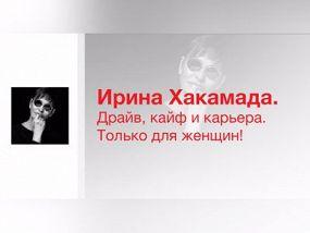 Ирина Хакамада. Драйв, кайф и карьера. Только для женщин!