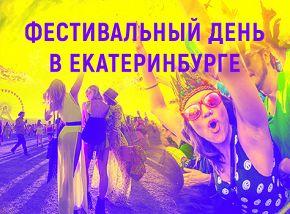 Фестивальный день в Екатеринбурге