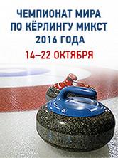 Чемпионат мира по кёрлингу. Финал