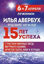 Шоу Ильи Авербуха «15 лет успеха»