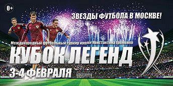 Международный футбольный турнир «Кубок Легенд» им....
