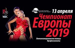 Чемпионат Европы по латиноамериканским танцам сред...