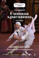 La Scala: Спящая красавица