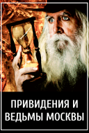 Театрализованная экскурсия «Привидения и ведьмы Москвы»