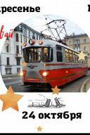 """Форт """"ТРАМвай"""": квест для детей и родителей в ретро-трамвае"""